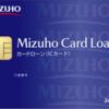 【みずほ銀行カードローン】2019年1月分の返済