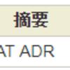 【人生初】BTIから初の配当金を受領【感動】