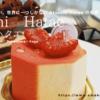 『Atsushi Hatae アツシハタエ』3店舗同時オープンしたパティスリー! 【ケーキ記録】ブログ