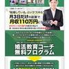 【国家推進事業】人に感謝されながら月収110万円