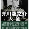 【本の感想】芥川龍之介「羅生門」
