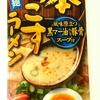 色々なラーメンを食べてみたい方に 豚骨ラーメン 五木食品 熊本もっこすラーメン 風味際立つ黒マー油入り豚骨スープ付 ストレート中太麵
