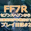 【FF7リメイク】セブンスヘブンから伍番魔晄炉作戦前まで攻略#2【FF7R】