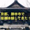 京都の毘沙門堂 勝林寺で座禅体験してきた!!