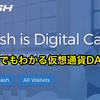 仮想通貨「DASH」がジンバブエに浸透?匿名通貨の特徴や将来性を解説!