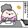 【4コマ】味噌汁作るなら誰だって経験しているはずだ【そう信じたい】