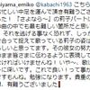 「さよならばいばいまたあした」 中山さんのパートについて
