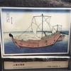 東京湾の浮世絵  海ほたるパーキングエリア