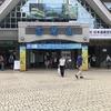 八王子城近くの高尾山駅周辺などを廻ってきました!【城の周辺さんぽ編】/日本100名城(東京都八王子市)
