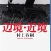 【読書感想文】 村上春樹/辺境・近境 【2000年刊行】