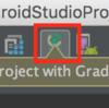 (3) Android StudioでUnity向けmodule開発時のTips