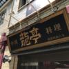 もう一つの冷やし中華元祖 仙台市の「龍亭」進化を続ける気概がとてもよい
