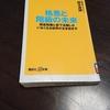 読書感想 鈴木貴博さん著『格差と階級の未来』