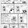 ショートショート漫画『イスタちゃんとウインちゃん』