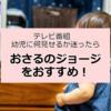 TVアニメ「おさるのジョージ」は知育に最高!