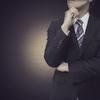 残業が減った事をメリットに変える為に必要な考え方について