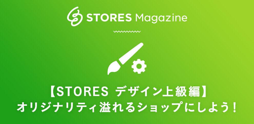 【STORES デザイン上級編】動画やバナーを埋め込んでオリジナリティ溢れるストアにしよう!