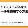 【au】SIMフリーのGoogle Pixelでauメールを使用する方法