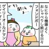 (娘11ヶ月)まるだし親子、旧岩崎邸庭園へ行く