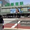 新宿にある3つのルミネ、それぞれの特徴を解説。