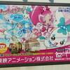 今日の「ハートキャッチプリキュア!」号 西武池袋線Ver 9月13日