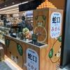 松山名物美味しいものあれこれ。みかんおにぎりは不思議な味だけどくせになる!