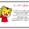「大阪春の陣」メンバー紹介⑤IPPON GP選抜