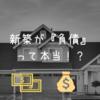 新築マイホームは負債か!?今だからこそ『新築マイホーム』の価値を考る
