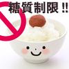 #10 アウトプットする重要性 禁酒2日目・糖質制限5日目・禁欲21日