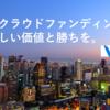 【自撮りが苦手な方は急ごう!】「victory fund」のAmazonギフト券+衝撃の利回り10.5%+キャッシュバック!!