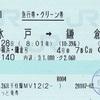 ぶらり横浜・鎌倉号 急行券・グリーン券