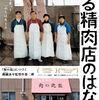ドキュメンタリー映画が好き!!おすすめのドキュメンタリー映画!!