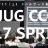 JJUG CCC 2017 Springにプラチサスポンサーとして参加します