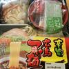 旨辛 広島つけ麺(マルバヤシ)