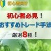 【FX初心者向け】おすすめテクニカル手法 厳選8種!