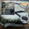 山崎製パンの濃厚ショコラケーキ