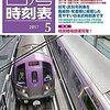 【第三回台湾紀行13終】台北駅から桃園空港線に乗ってみました