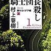 村上春樹『騎士団長殺し』(2017)