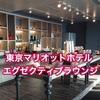 【SPG】東京マリオットホテル プラチナ特典&ラウンジ紹介