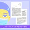 新型コロナウイルス感染症(COVIT-19)に対する学会からの通知