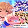 「スパークル☆オンアイス ドリームチャンスガチャ」開催!