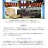 新潟県新発田市で「城下まちクエストⅡ」が開催されます