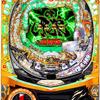 サンセイR&D「CR 牙狼 復刻版」の筐体&情報