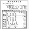 株式会社ホテルオークラ東京 第18期決算公告