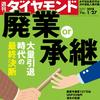 「廃業or承継 大量引退時代の最終決断」週刊ダイヤモンド'18/1/27号