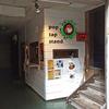 pop tap stand(ポップ タップ スタンド)/ 札幌市中央区南1条西4丁目 4丁目会館 1F