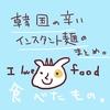 韓国の辛いインスタント麺の食レポ一覧【まとめ】