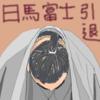 横綱日馬富士引退会見(20171129_02)