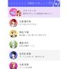 【ゲーム】ビーストダーリン1周年ありがとうキャンペーン+後半イベントキーワード公開【bダリ】