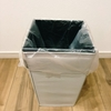 ストレスフリーなごみ箱の作り方。オシャレごみ箱と比較してみました。